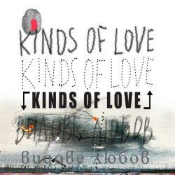 """""""Видове любов"""""""