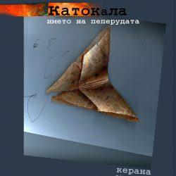 """""""Катокала – името на пеперудата"""""""