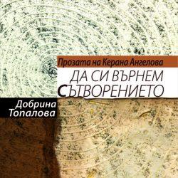 """""""Прозата на Керана Ангелова: Да си върнем Сътворението"""""""