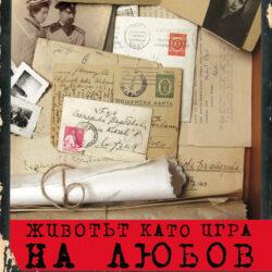 ROHOVA_koricanov