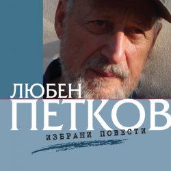 Luben-Petkov-Izbrani-povesti-front