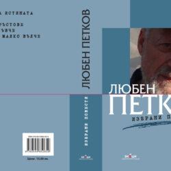 Luben-Petkov-Izbrani-povesti