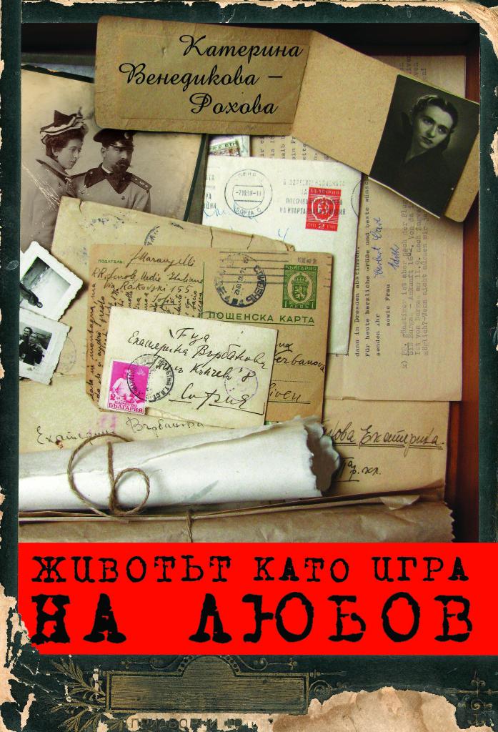 Катерина Рохова - Животът като игра на любов, корица