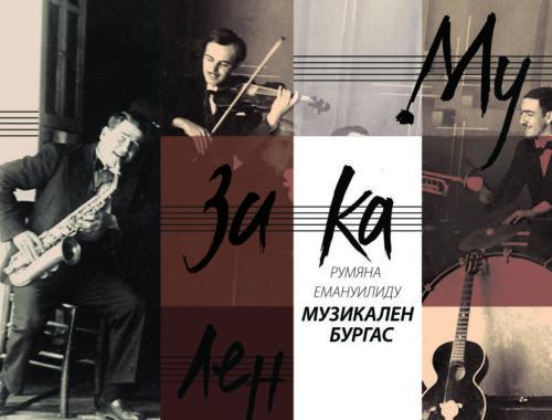 Музикален Бургас