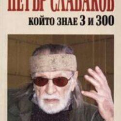 Петър Слабаков