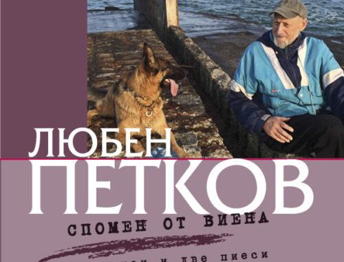 Luben Petkov - Spomen ot Viena front