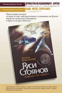 Плакат Книга Руси Стоянов