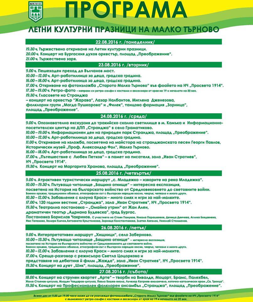 Letni_kulturni_prazniciMT-2016