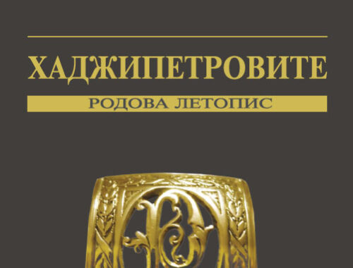 Korica Hadjipetrovite-2