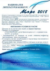More-2018