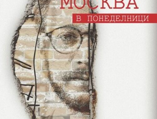 """""""Москва в понеделници"""" е номинирана за руския """"Букър"""" през 2014 г. Книгата излиза за първи път на български език"""