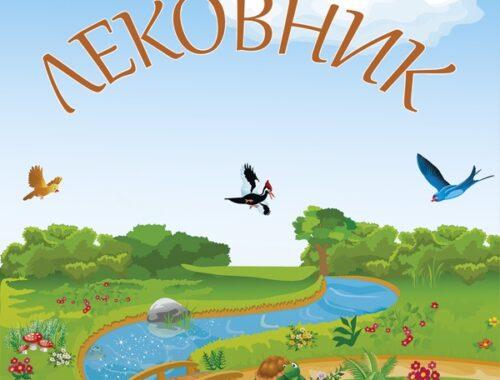 Автентични народни рецепти от Бургаска област - Странджа и Карнобатско, съхранени от народната памет