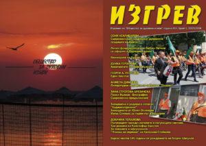 """Списание """"Изгрев"""" излиза за поредна година с нови актуални статии за духовните събития от близката история на Бургас и съвременността"""