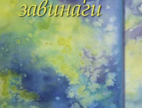 Корица - Румяна Емануилиду - Илеана Стоянова - Море завинаги 1