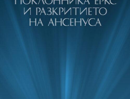 Корица - Даниел Гаглиардо - Пътят на поклонника 3А(1)